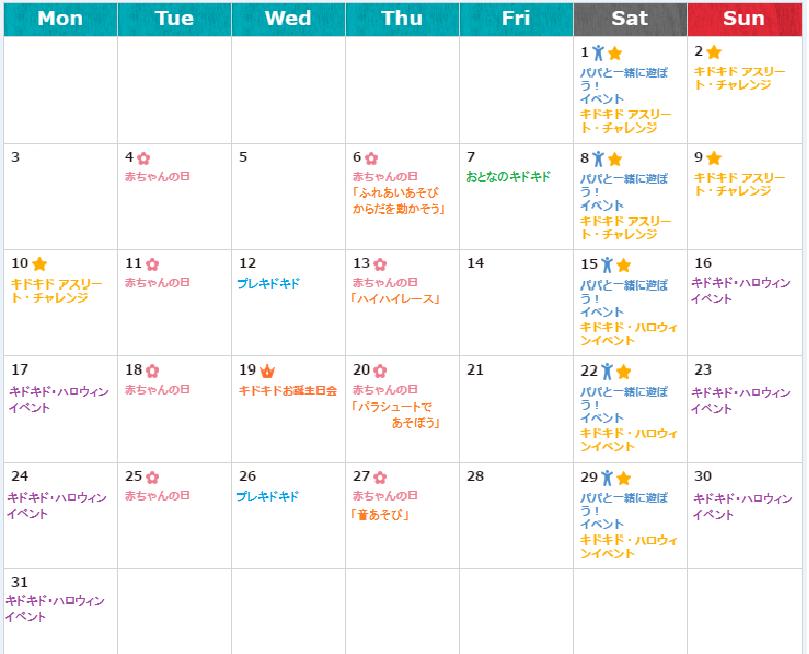 2016.10カレンダー