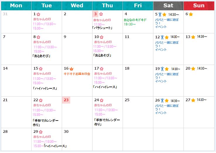2016・11月イベントカレンダー