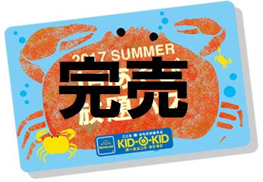 ※夏の1日遊び放題パス完売のお知らせ※