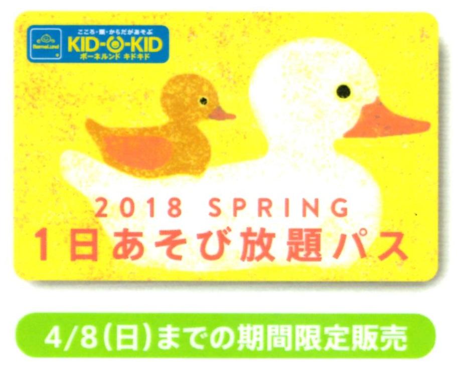 【春の1日あそび放題パス】販売のご案内