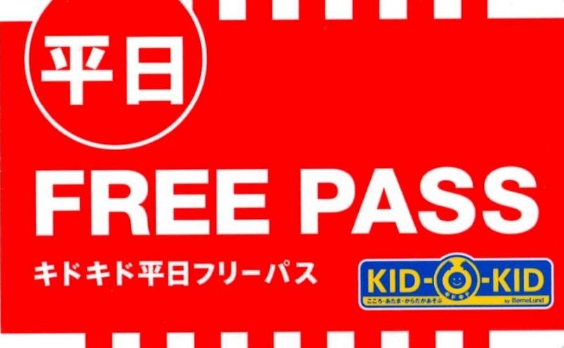 【キドキドで新生活をはじめよう!平日1ヶ月フリーパスキャンペーン】のご案内