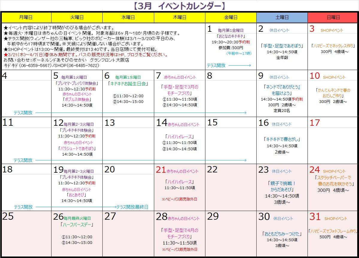3月イベントのお知らせ