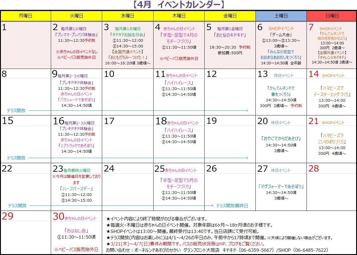 4月イベントのお知らせ