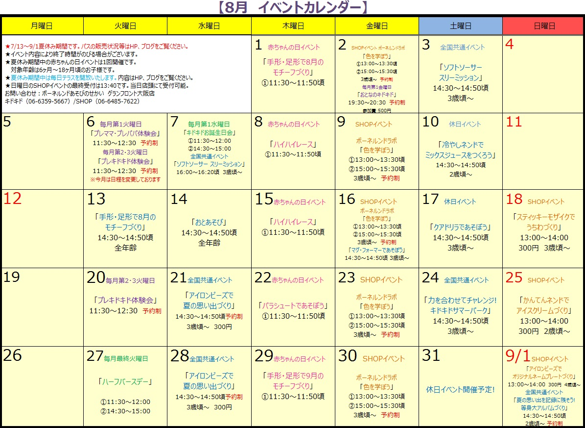 8月のイベントのお知らせ(7/31更新!)