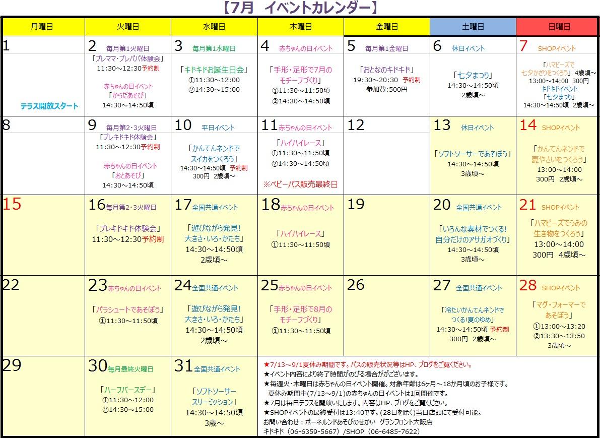 7月のイベントのお知らせ(7/11更新!)