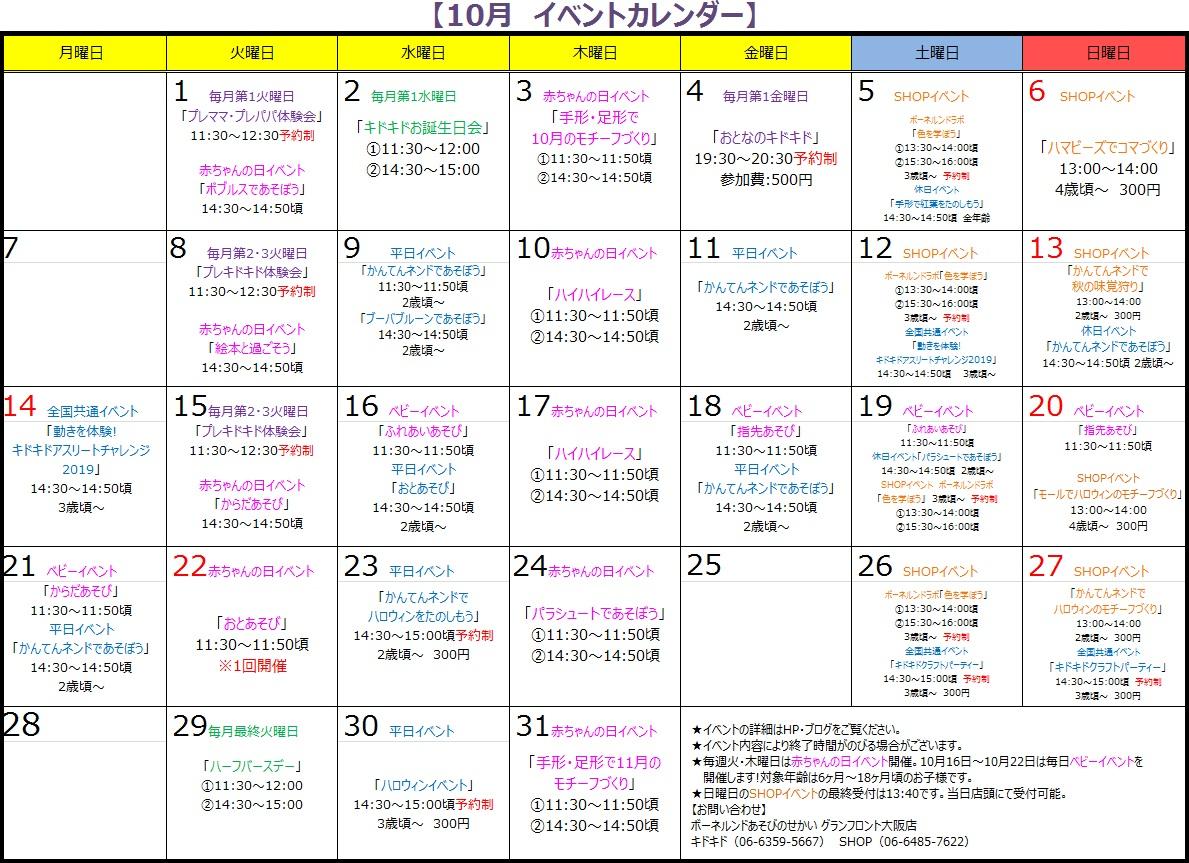 10月のイベントのお知らせ(10/11更新!)