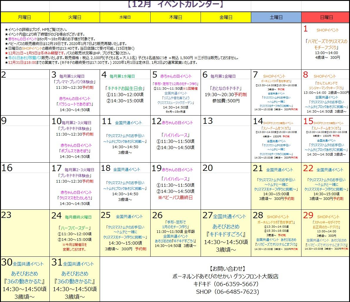 2019年12月イベントカレンダー