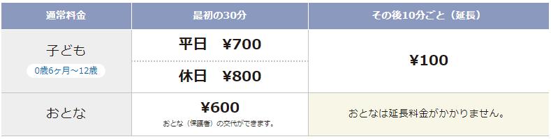 2021夏休み料金