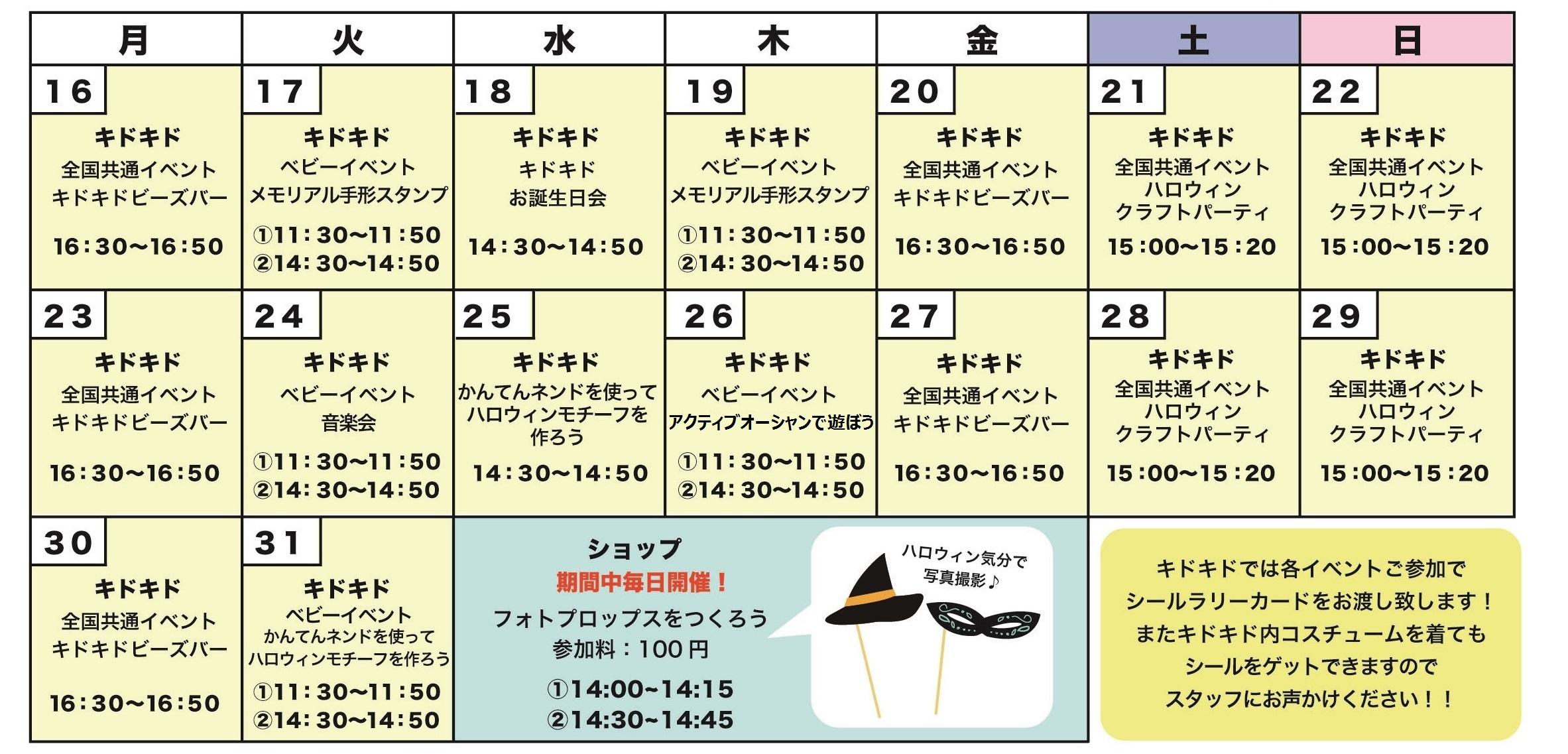 【神戸BAL店特別イベント】ショップとキドキドで楽しもう!ハロウィンイベント開催!