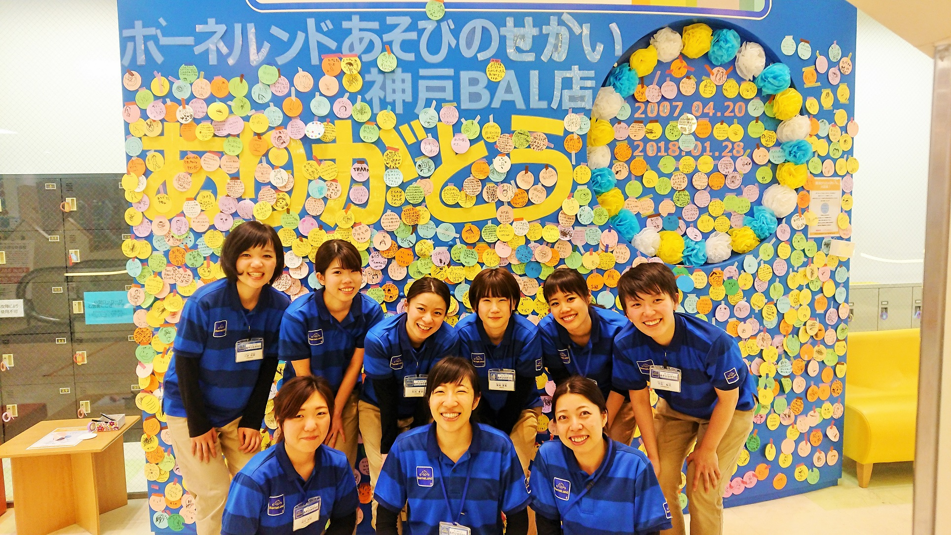 【お知らせ】ボーネルンドあそびのせかい神戸BAL店 閉店のお知らせ