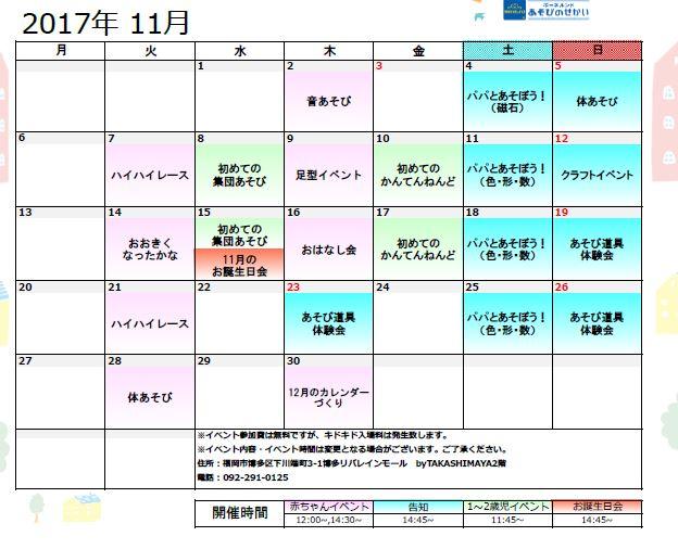 11月のイベント情報