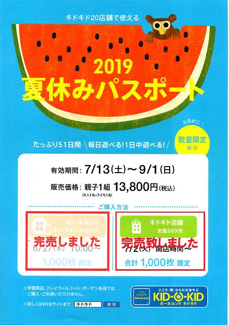 2019年 夏休みパスポート店頭販売分 完売