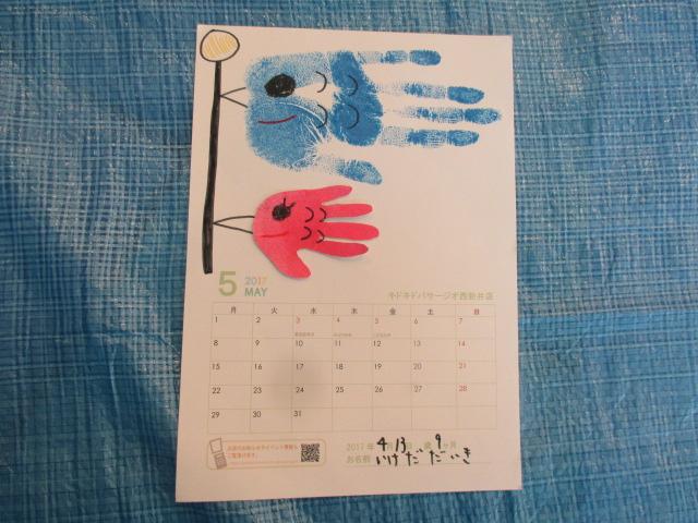 赤ちゃんの日「カレンダー作り」