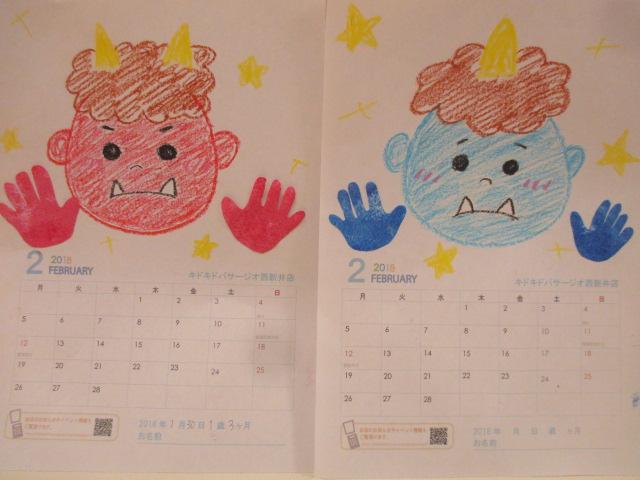 赤ちゃんの日「2月のカレンダー作り」