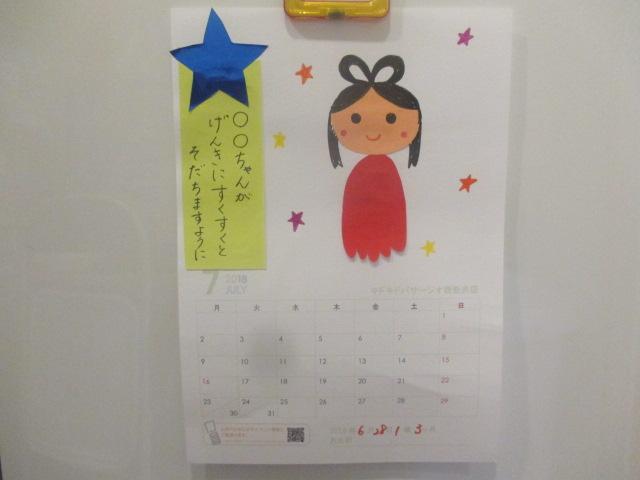 赤ちゃんの日「7月のカレンダー作り」