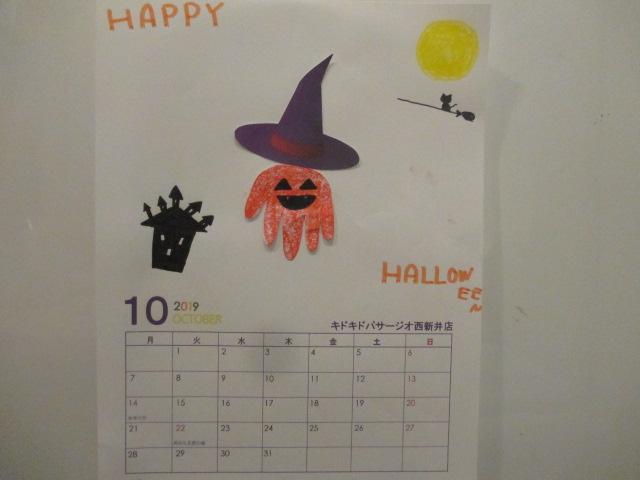 9月26日 赤ちゃんの日イベント「10月カレンダー作り」のご報告