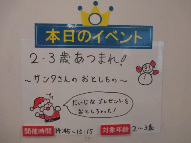 12月11日  「2・3歳あつまれ!」 ~サンタさんのおとしもの~ のご報告