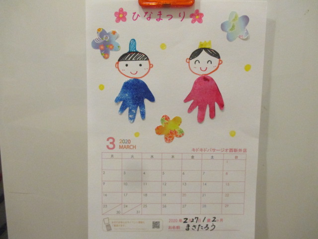 2月27日 赤ちゃんの日イベント「3月カレンダー作り」のご報告