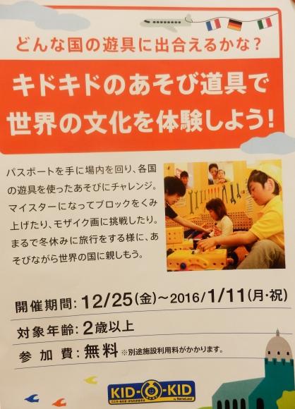 12月25日からの始まるイベントのお知らせ