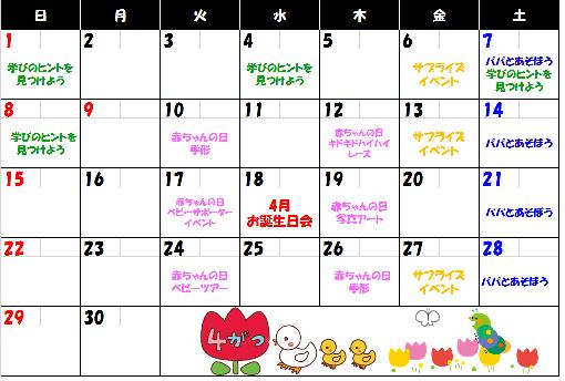 ☆4月イベントカレンダー☆