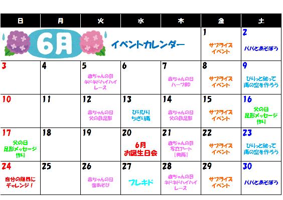 ☆6月イベントカレンダー☆
