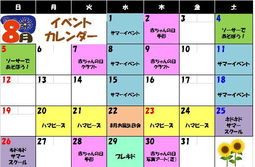 ☆8月イベントカレンダー☆