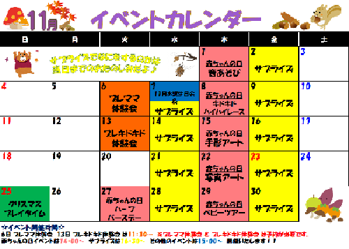 ☆11月イベントカレンダー☆