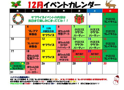 12月イベントカレンダー☆
