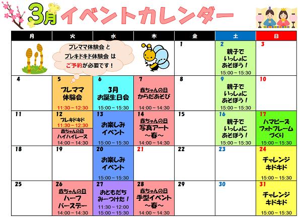 3月のイベントカレンダーができました!!
