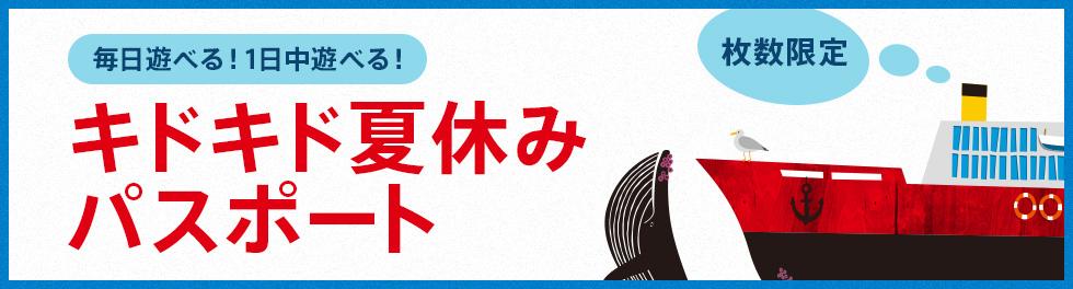 夏休み遊び放題!!夏休みパスポート販売決定!!