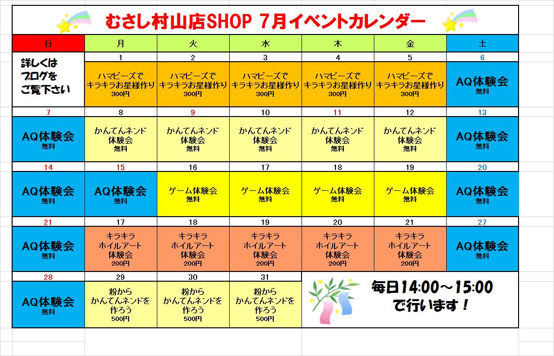 7月イベントカレンダーSHOP