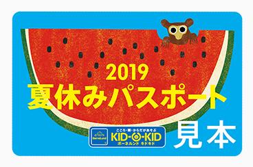 ☆キドキド夏休み限定のパスを販売中☆