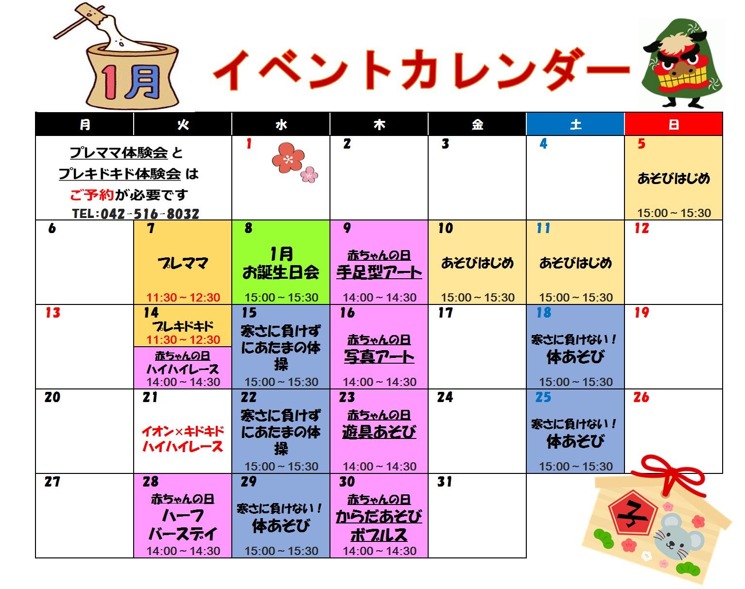 1月イベントカレンダーと年末年始のお知らせ