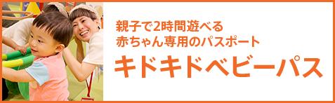 banner_debut-pass_1804