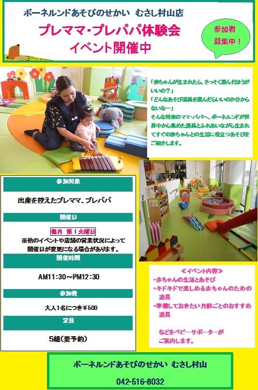 【2/4(火)開催】プレママ・プレパパ体験会