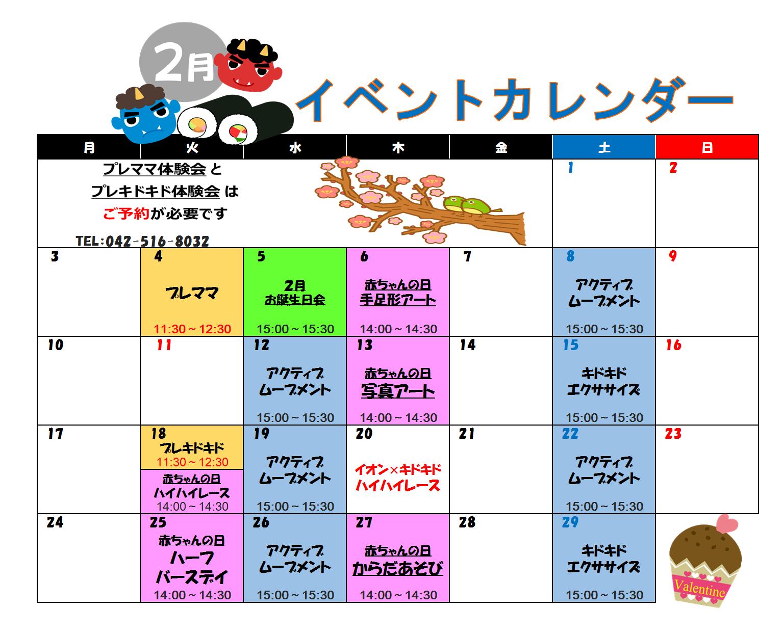 【お知らせ】2月のイベントとパス販売について