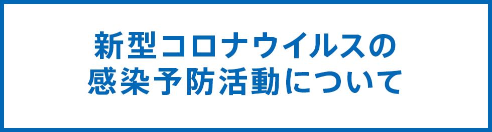 【2/28更新】新型コロナウイルスの感染予防活動について
