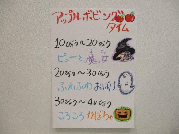 【10/24イベント報告】アップルボビングを楽しもう!