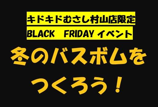 【11/27(金)開催】冬のバスボムをつくろう!
