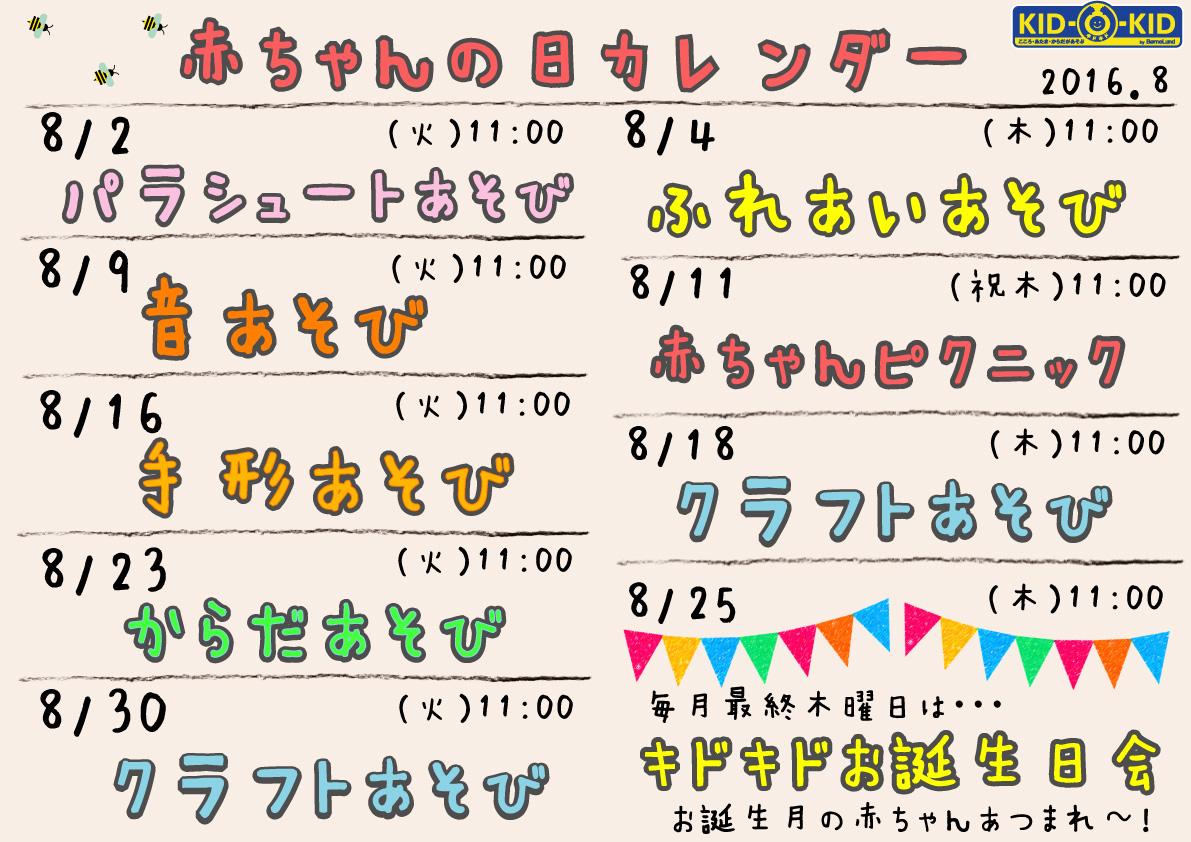 8月の赤ちゃんの日カレンダー♪