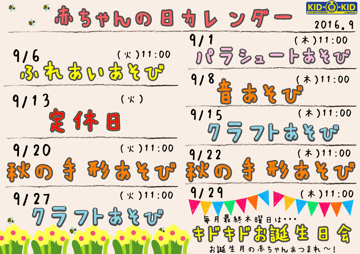 9月の赤ちゃんの日カレンダー♪