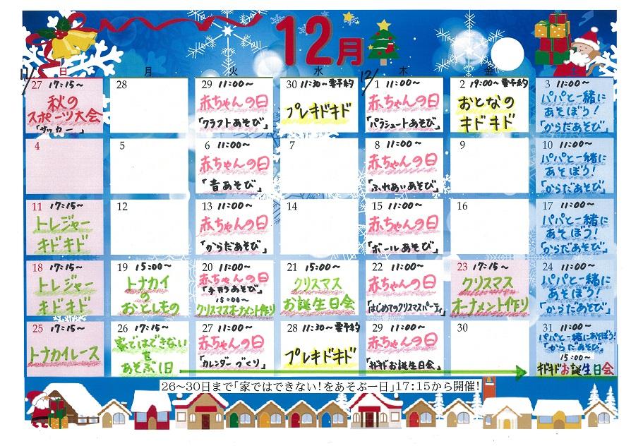 12月のイベントお知らせ♪