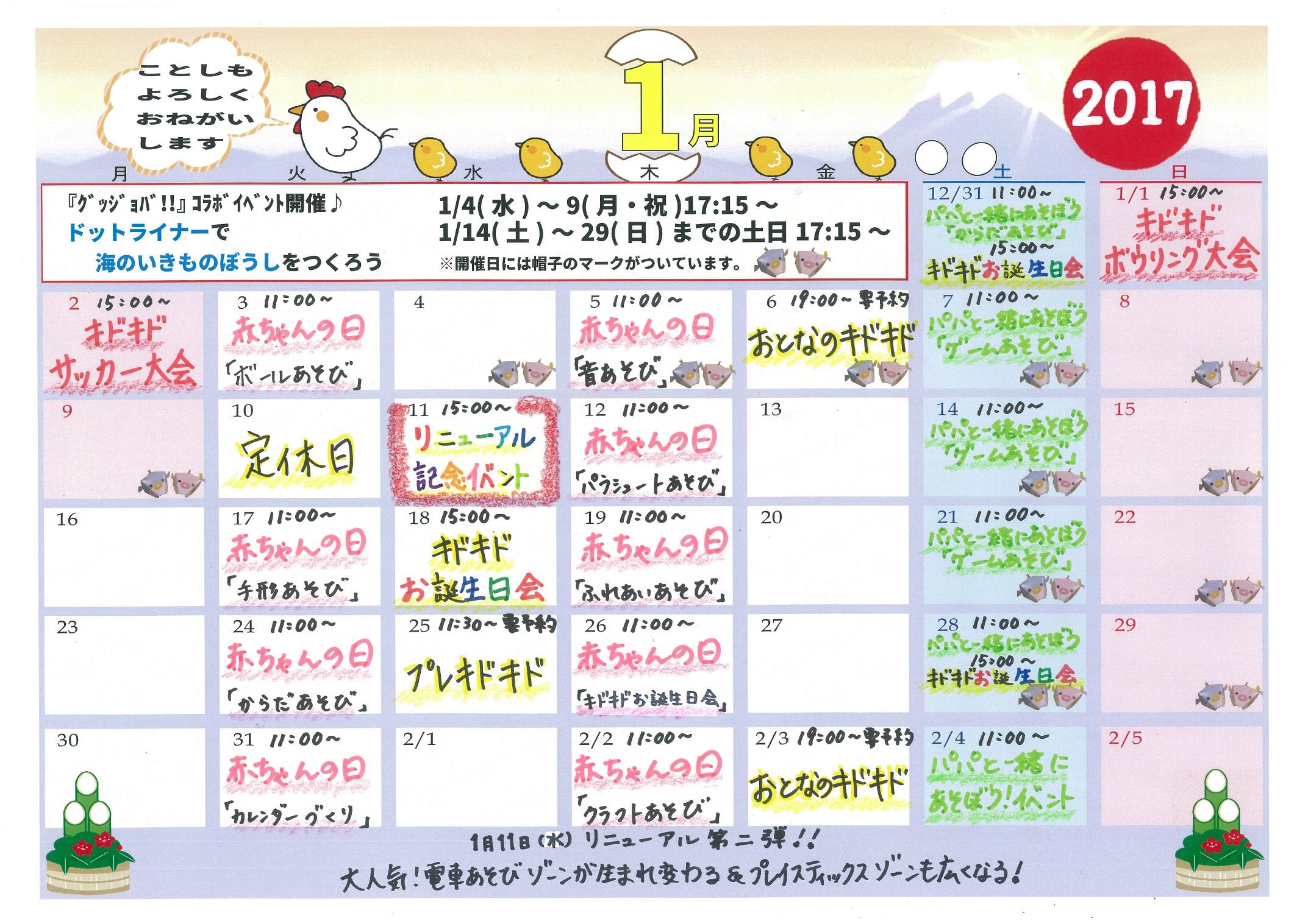 1月のイベントカレンダー♪