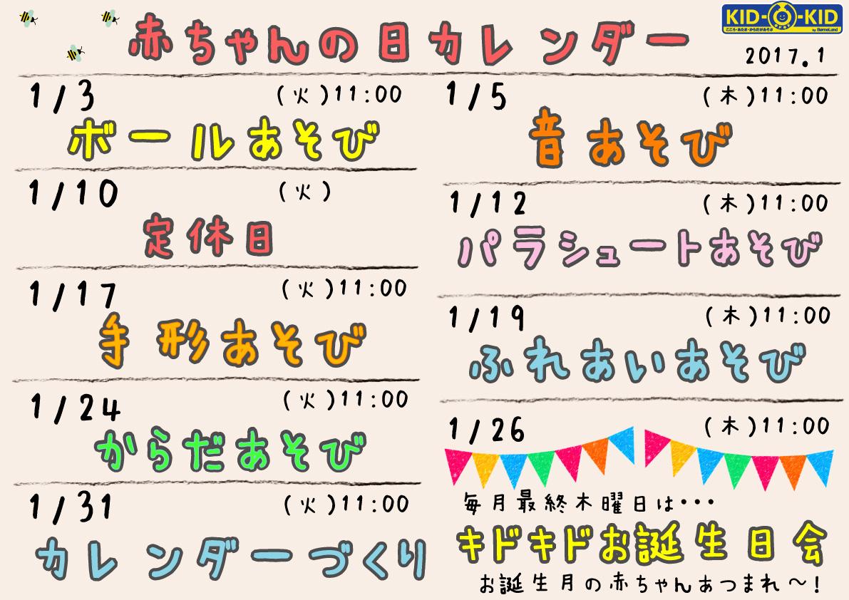 1月の赤ちゃんの日カレンダー♪