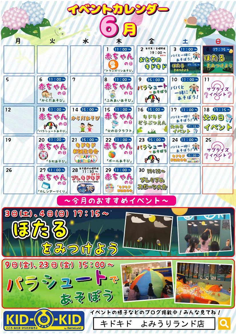 6月のイベントカレンダー♪