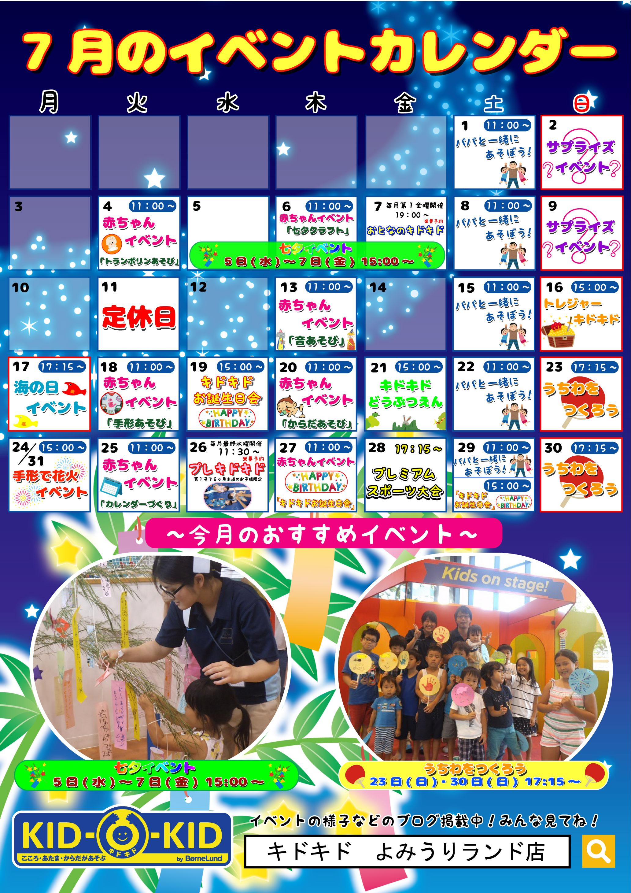 7月のイベントカレンダー♪