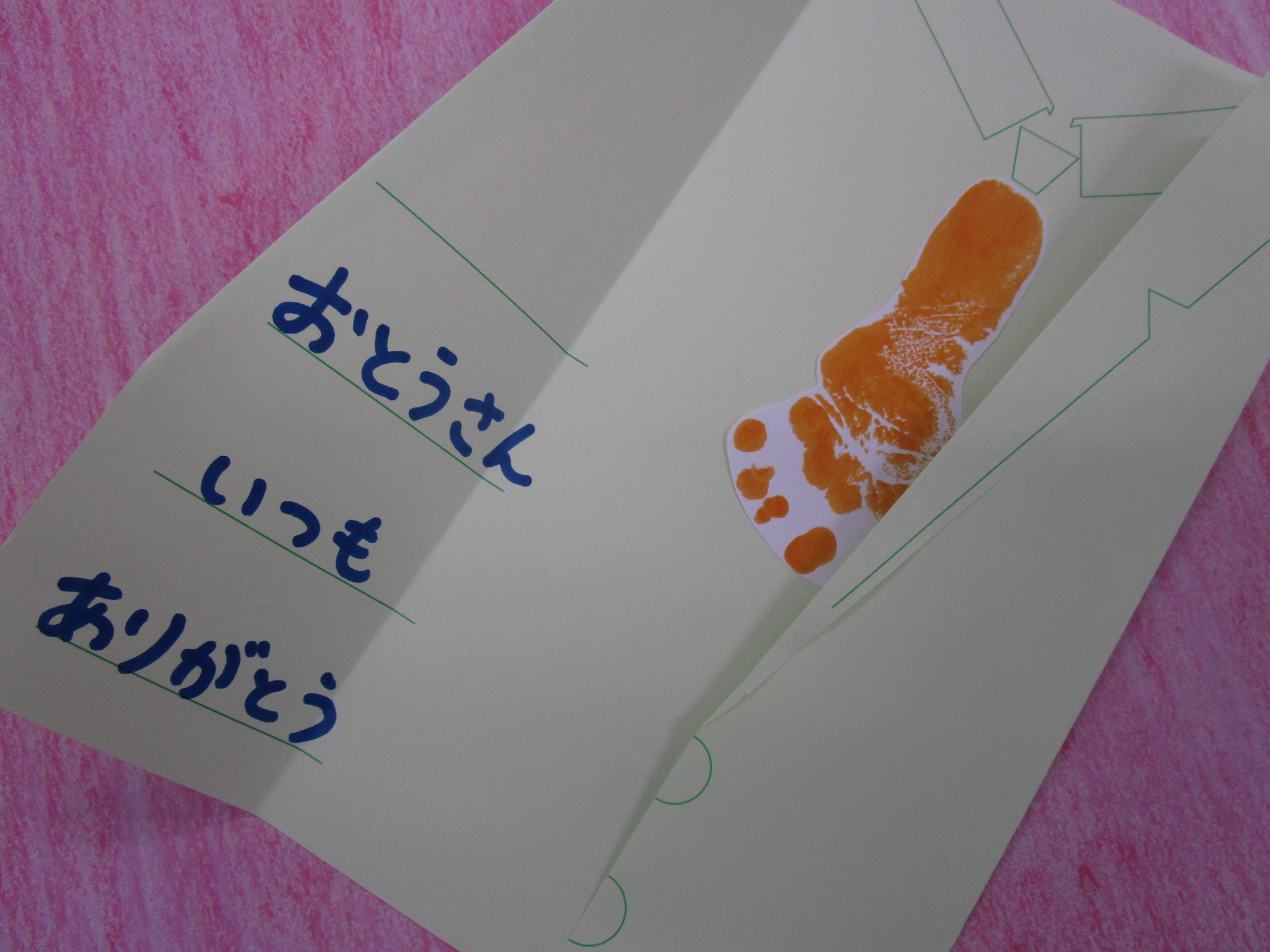 赤ちゃんの日『父の日イベント!~足形ネクタイ~』