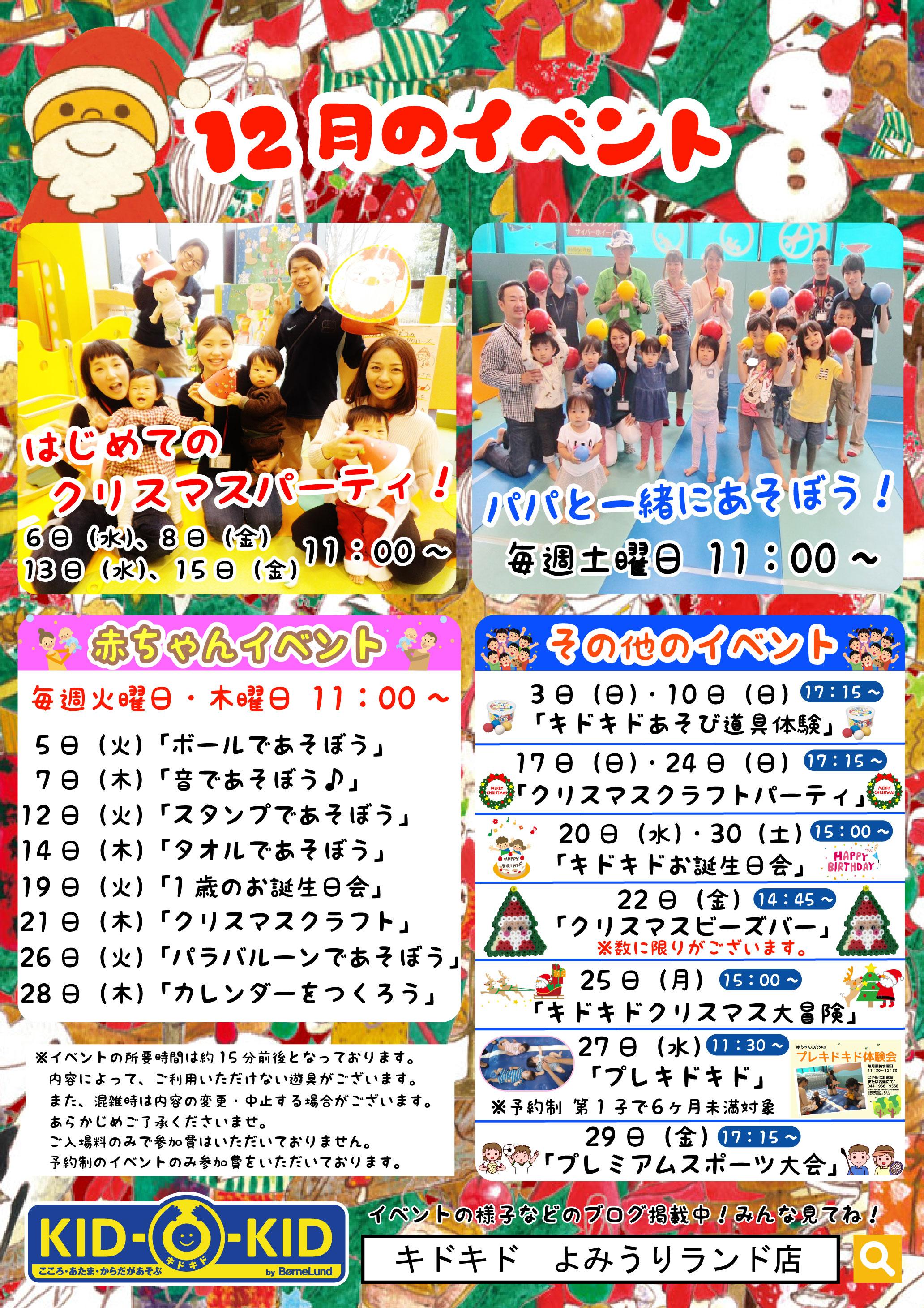 12月のイベントカレンダー♪