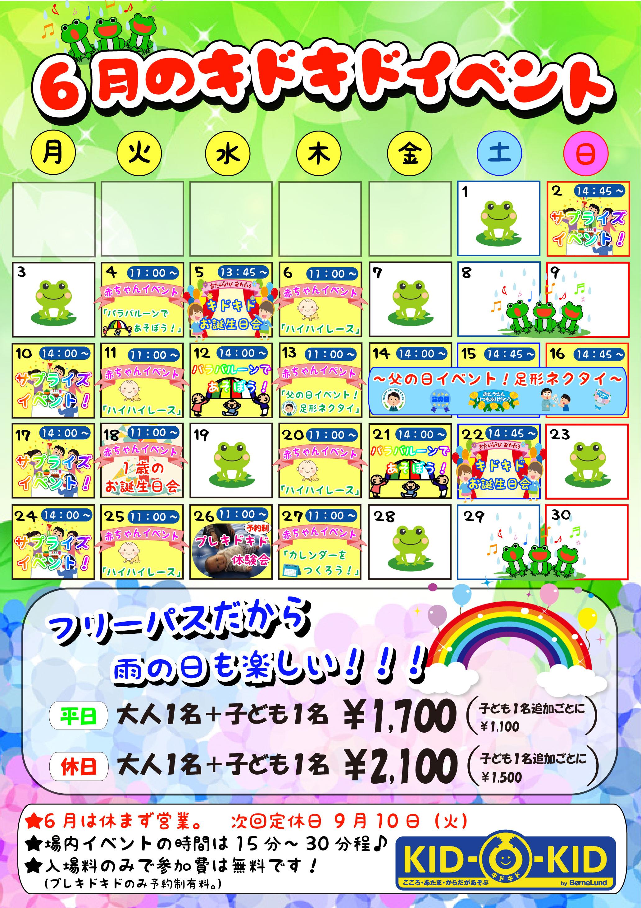 ★6月の場内イベント情報★