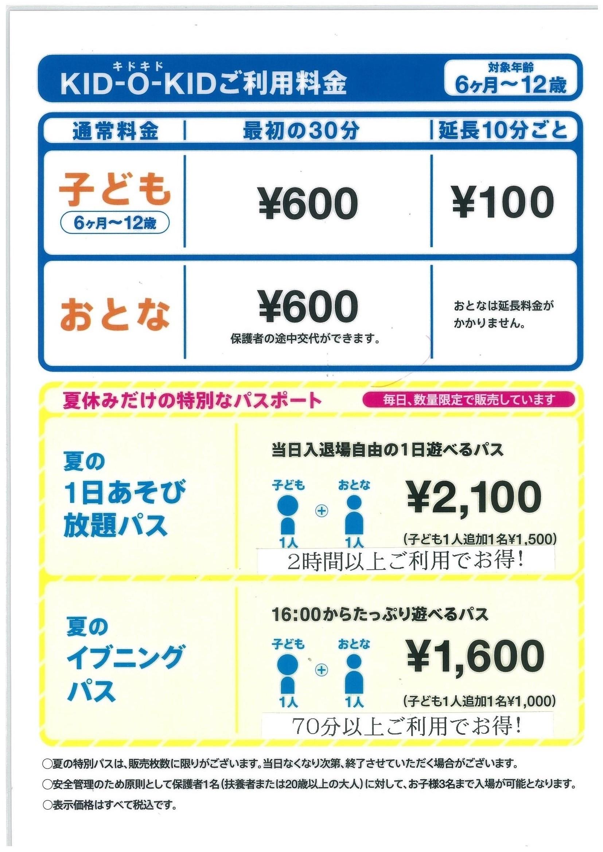 ★夏休みの料金情報★